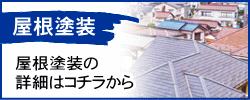 千葉市 屋根塗装